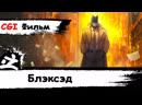 Blacksad Under the Skin Блэксэд CGI Фильм На Русском 2019 Антидубляж DaKot