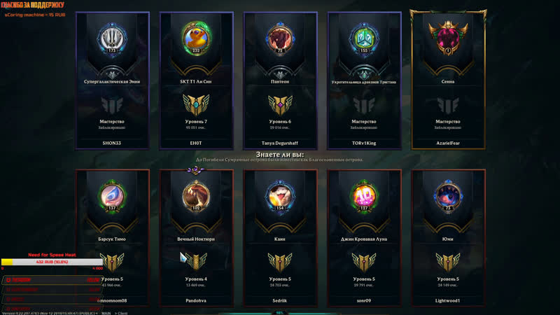 Топим за Easy Game Team (League of Legends)