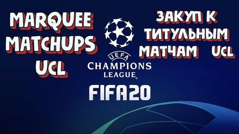 FIFA 20 ТИТУЛЬНЫЕ МАТЧИ UCL MARQUEE MATCHUPS ПОДГОТОВКА