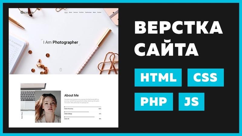 Верстаем сайт-портфолио на HTML CSS из PSD с формой обратной связи PHP без перезагрузки
