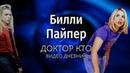Видео дневник Билли Пайпер русские субтитры Доктор Кто