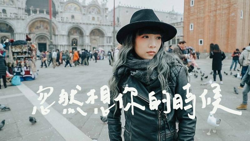 原子邦妮 Astro Bunny 【忽然想你的時候】Official Music Video 官方完整版高畫質MV