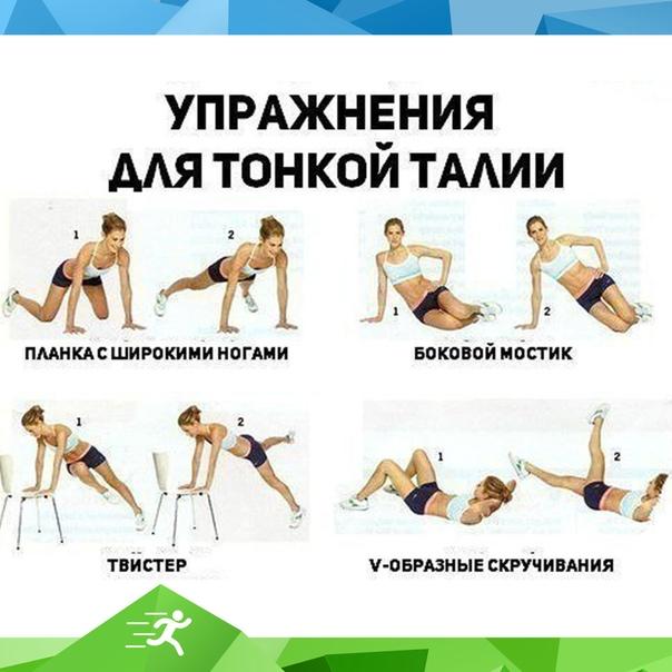 стиль упражнения для осиной талии за неделю с картинками толстая, тонкая