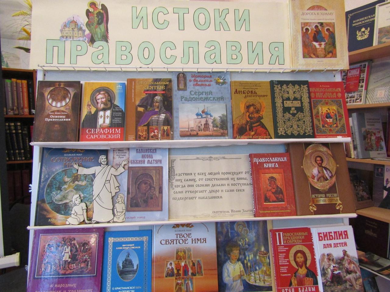 Российская Федерация -- Светское Государство