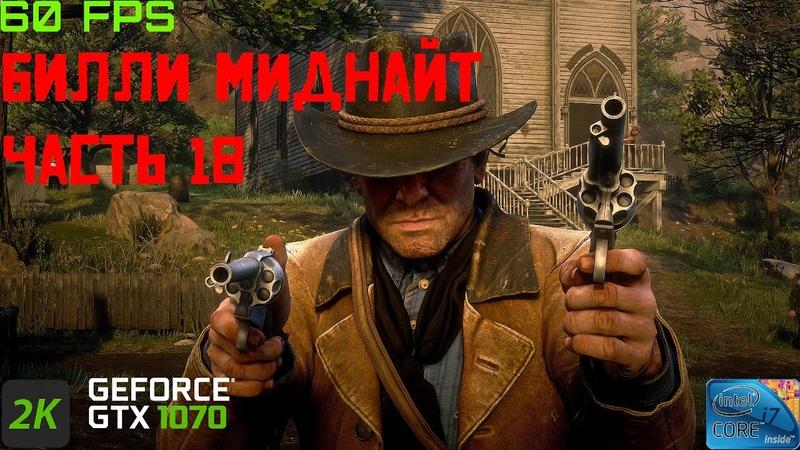 Red Dead Redemption 2 Благороднейшие мужи и женщины БИЛЛИ МИДНАЙТ Часть 18 2k