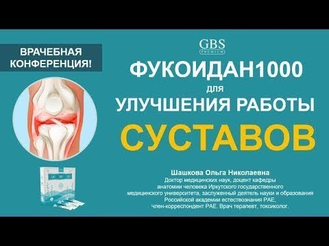 ФУКОИДАН1000 для УЛУЧШЕНИЯ РАБОТЫ СУСТАВОВ. Врачебная конференция