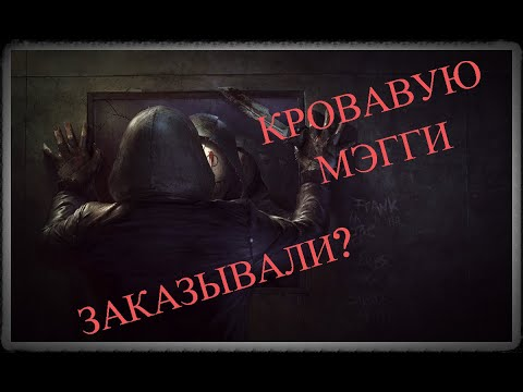 КРОВАВАЯ МЭГГИ ПРИДИ! -=- Dead By Daylight