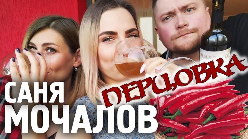 ПЕРЦОВКА Саня Мочалов ТОП настоек от Бухловара