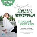 Татьяна Тищенко (Психолог) - Краснодар,  Россия