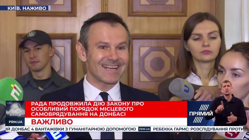 Святослав Вакарчук Закон про особливий порядок самоврядування в ОРДЛО підриває суверенітет України