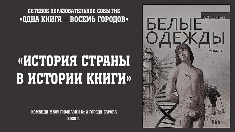 Nuclear Girls Гимназия № 2 города Сарова Задание по истории по книге Белые одежды