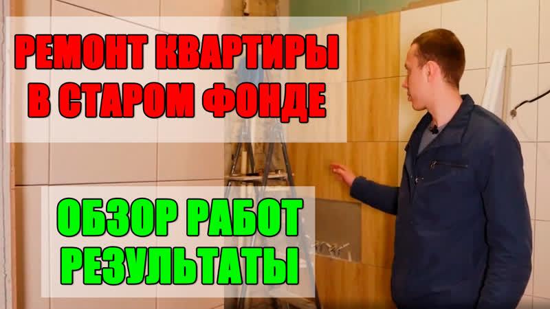 Ремонт квартиры в Ярославле. Старый фонд. ул. Терешковой