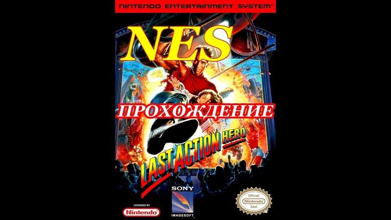 Last Action Hero (NES) ▪ Dendy ▪ Последний киногерой ▪ Прохождение