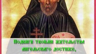 Молитва Песнопение Тропарь Преподобного Никифора Прокаженного (†1964).
