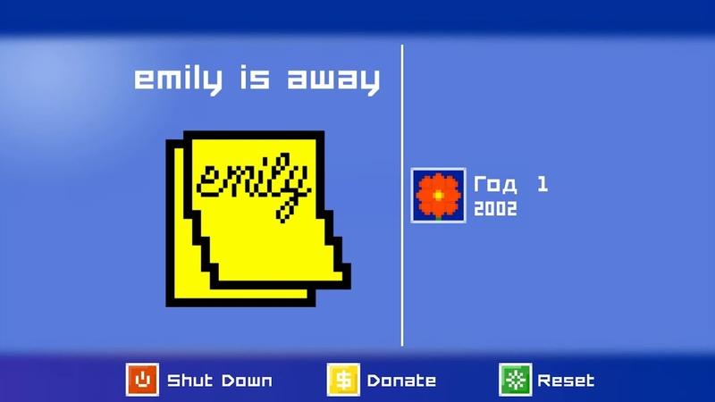 Emily is away ● Верните мне мой 2007-й