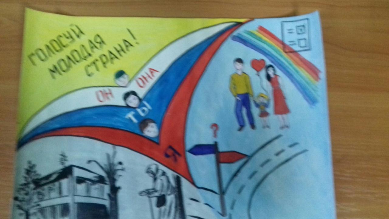 конкурсы рисунков на тему «Молодежь и выборы» и конкурс сочинений «Молодежь выбирает».