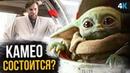 Мандалорец - разбор трейлера. Оби Ван и малыш Йода?