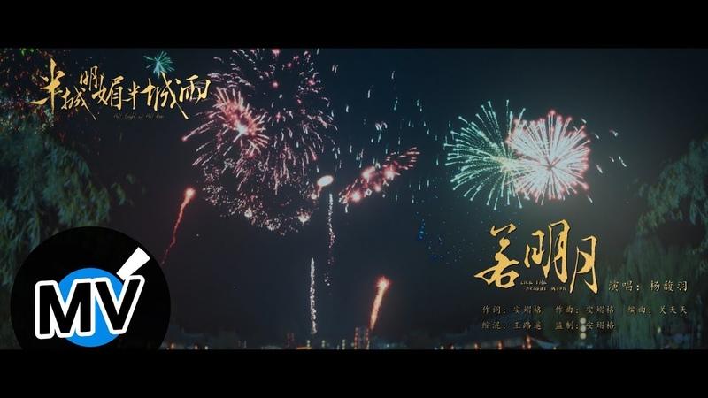 楊馥羽 - 若明月(官方版MV)- 電視劇《半城明媚半城雨》片頭曲