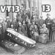 VT13 - Для пацанов (feat. Хайкик)
