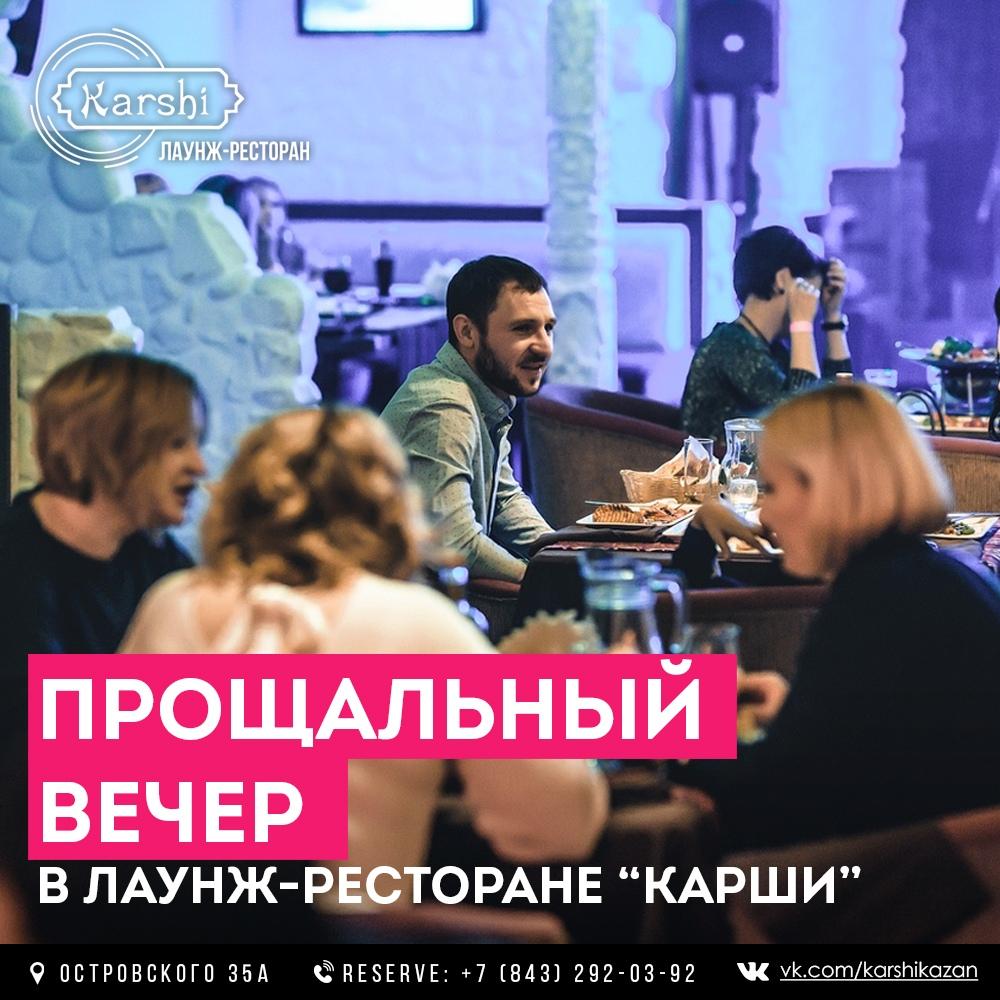 Ресторан «Карши» - Вконтакте