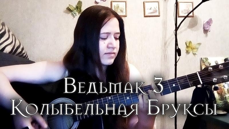 Ксю - Колыбельная Бруксы (Ведьмак 3: Кровь и вино cover)