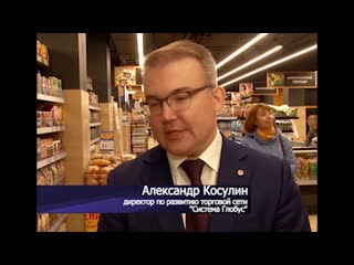 "Открытие супермаркета ""Система Глобус"" на Ленина, 102В"