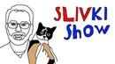 ТИПИЧНЫЙ СЛИВКИ ШОУ @SlivkiShow АНИМАЦИЯ