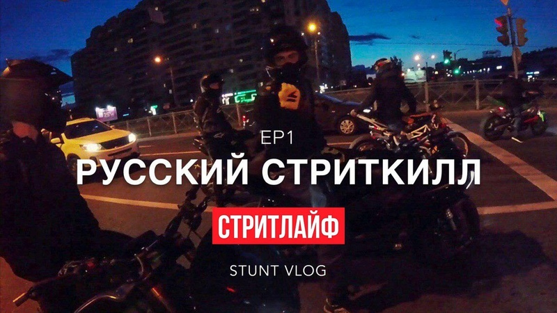 Ep1 TRIP TO SAINT-P. RUSSIAN STREETKILL. DAY ONE.