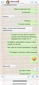 Развел Наташу Фельдман Слив