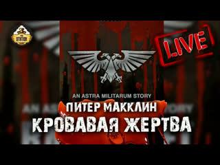 Бэкострим thestation -кровавая жертва. horror short story warhammer 40k