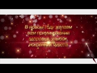 """Поздравление с Новым 2020 годом от """"ГОРИЗОНТ"""""""