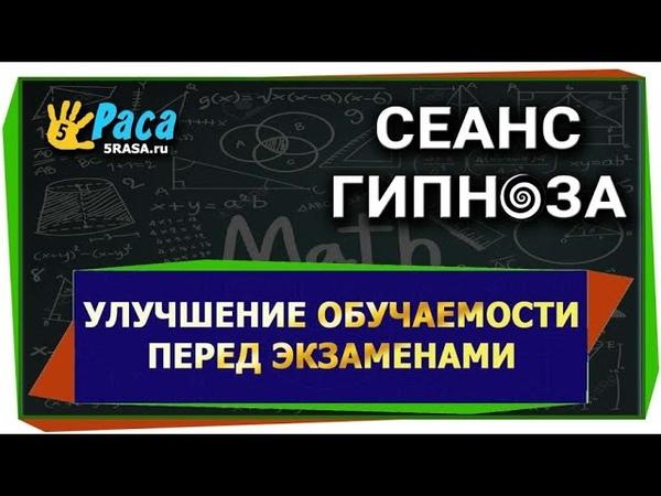 Улучшение обучаемости перед экзаменами СЕАНС ГИПНОЗА