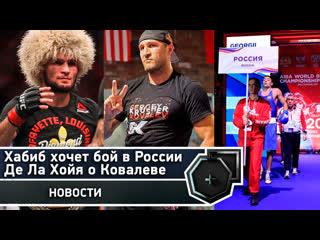 Бывший тренер Ковалева назвал его слабым | Хабиб хочет бой в России | FightSpace