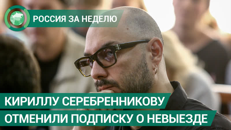 Кириллу Серебренникову отменили подписку о невыезде. Россия за неделю. ФАН-ТВ
