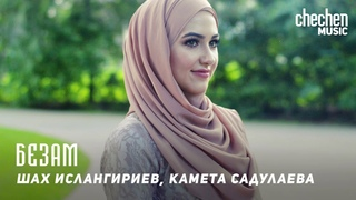 Шах Ислангириев, Камета Садулаева - Безам | Чеченские песни