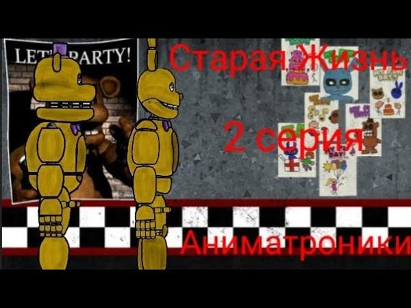 Dc2 Fnaf Старая Жизнь 2 Серия Аниматроники