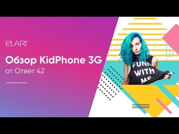 Обзор Elari KidPhone 3G от Ответ 42