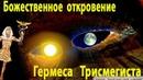 Божественное откровение Гермеса Трисмегиста