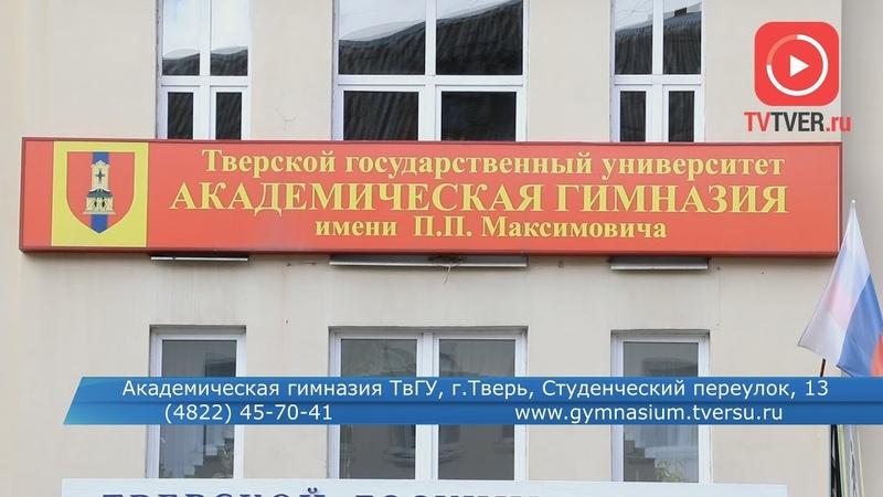 Первый раз в гимназический класс: День знаний в Академической гимназии имени Максимовича