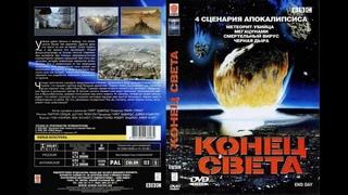 Конец света: 4 сценария Апокалипсиса (2005, документальный BBC)
