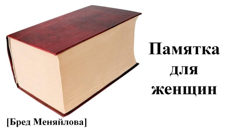 Памятка для женщин Бред Меняйлова