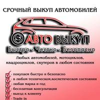 Авто Выкуплю