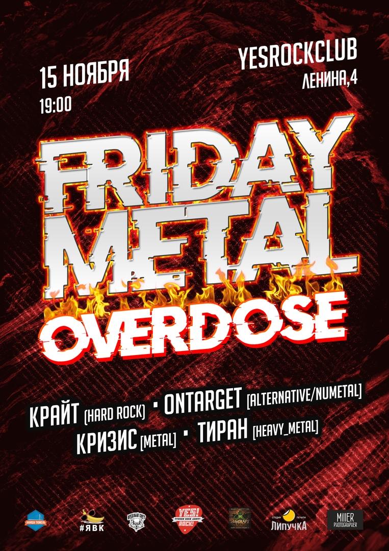 Афиша Тюмень 15 ноября / FRIDAY METAL OVERDOSE / YRC