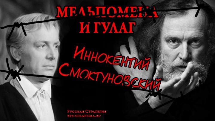 Мельпомена и ГУЛАГ WgmVRQEiA8k
