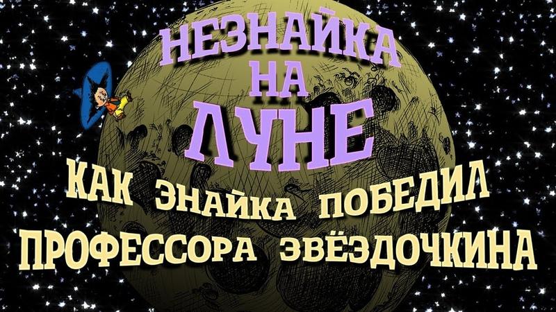 Незнайка на Луне Как Знайка победил профессора Звёздочкина