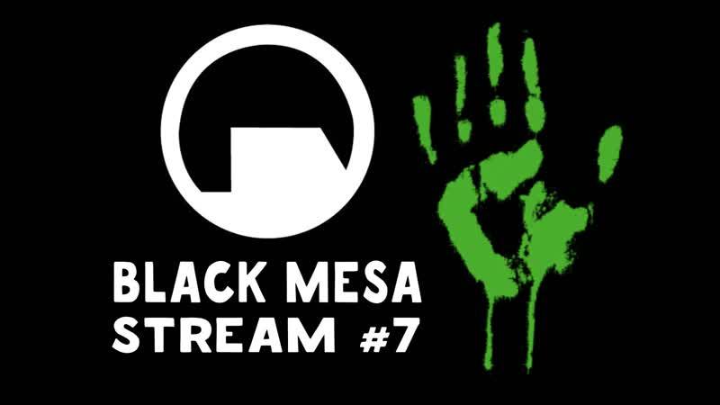 Месса в Зените HalfLife BlackMesa stream 7