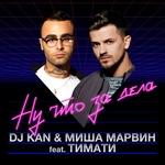 Миша Марвин  - Влюблена (feat. Тимати & DJ KAN)