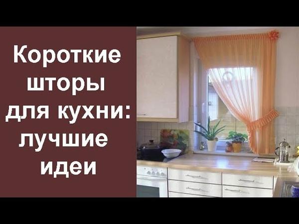 Короткие шторы для кухни: лучшие идеи