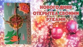 🎄🎄🎄2021 Новогодняя Открытка своими руками.Что подарить на новый год девочке???