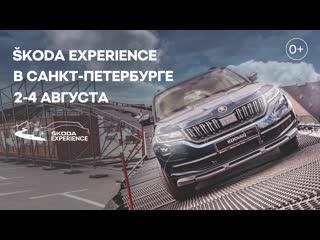 Škoda experience